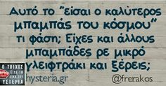 Funny Greek Quotes, Funny Quotes, It's Funny, Free Therapy, Word 2, True Words, Jokes, Lol, Sayings