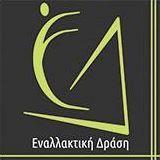 enallaktiki drasi logo