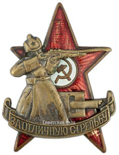 Знак «За отличную стрельбу» Soviet Army, Soviet Union, Military Decorations, Military Awards, War Medals, Grand Cross, I See Red, Socialist Realism, Prisoners Of War