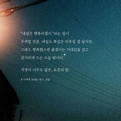 Korea Quotes, Sentences, Mindfulness, Cards Against Humanity, Sayings, Blog, Life, Notes, Calligraphy