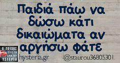Παιδιά πάω να δώσω Qoutes, Funny Quotes, Funny Memes, Hilarious, Free Therapy, Try Not To Laugh, Greek Quotes, True Words, Just For Laughs