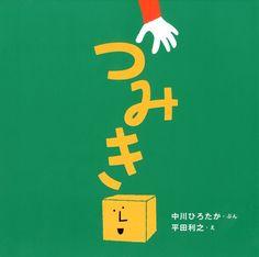 平田利之 - Google 検索 Drawings, Books, Movies, Movie Posters, Pictures, Design, Illustrations, Google, Photos