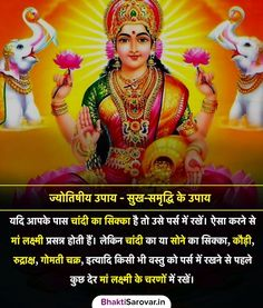 Vedic Mantras, Hindu Mantras, General Knowledge Facts, Knowledge Quotes, Ganpati Mantra, House Md Quotes, Positive Energy Quotes, Hindu Quotes, Hindu Rituals