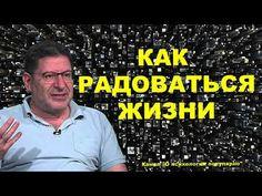 Лабковский ИНТЕРВЬЮ - Как радоваться жизни - YouTube