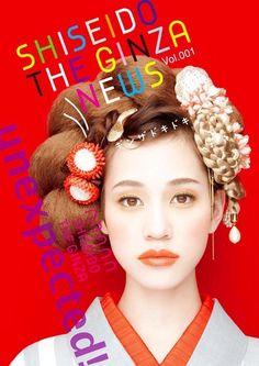 (1) Tumblr Kiko Mizuhara, Kimono Outfit, Kimono Fashion, Japanese Models, Japanese Fashion, Japanese Kimono, Japanese Girl, Japanese Design, Hair And Makeup Artist