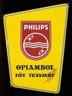 Greek retro ads