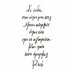 New Quotes, Poetry Quotes, Book Quotes, Feeling Loved Quotes, Saving Quotes, Travel Humor, Greek Quotes, Education Quotes, True Words