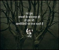 Best Lyrics Quotes, Shyari Quotes, My Diary Quotes, True Quotes, Funny Quotes, Motivational Good Morning Quotes, Hindi Good Morning Quotes, Reality Of Life Quotes, Hindi Quotes Images
