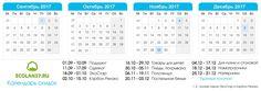 """Акция на покрывала и пледы продлена на неделю!    Сервис по акционным товарам по календарю скидок в разделах """"Покрывала"""" и """"Пледы"""" продлен до 12.11.2017 года включительно. Ждем Вас на страницах нашего сайта!  Текстильная компания ЭКОЛАН.  Подробнее: https://ecolan37.ru/news/aktsiya-na-pokryvala-i-pledy-prodlena-na-nedelyu/?utm_source=pinterest&utm_medium=pinterest&utm_campaign=pinterest&utm_term=pinterest&utm_content=pinterest"""