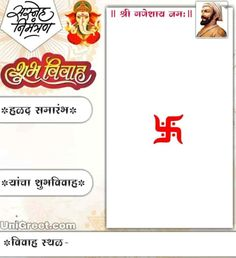Indian Wedding Invitation Cards, Wedding Invitations Online, Wedding Cards, Wedding Card Format, Invitation Card Format, Birthday Banner Background, Wedding Background Images, Wedding Symbols, Marathi Wedding