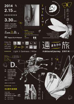 親子で楽しむアートの世界 遠まわりの旅:名古屋市美術館 2014年2月15日(土)~3月30日(日)