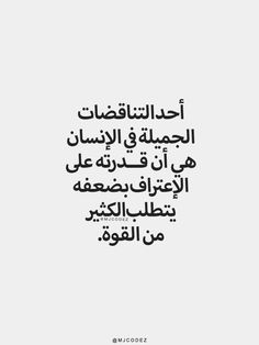 Arabic Quotes, Sayings And Writings Translated From Various Authors. Sweet Quotes, New Quotes, Wise Quotes, Words Quotes, Funny Quotes, Inspirational Quotes, Arabic Love Quotes, Arabic Words, Sweet Words
