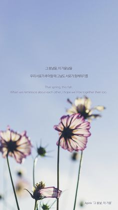 #APink - 그봄날, 이가을 (That Spring, This Winter) #Eunji & #HaYoung