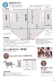 Knitting Books, Dog Sweaters, Crochet Clothes, Dog Owners, Knit Crochet, Dog Cat, Panda, Diys, Diagram