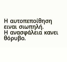 Advice Quotes, Best Quotes, Funny Quotes, Poetry Quotes, Words Quotes, Quotes Quotes, Stealing Quotes, Greece Quotes, Relationship Quotes