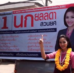 """YOLLANDA NOK SUANYOT is a model and beauty queen, and was a member of the pop group Venus Flytrap, where she performed under the name """"Nok"""". On May 27, 2012 , she was elected to represent Mueang Nan District on the Provincial Administration Organization of Nan Province in Thailand, running unaffiliated with any party. Suanyot founded and chairs the TransFemale Association of Thailand, which advocates for transgender rights."""