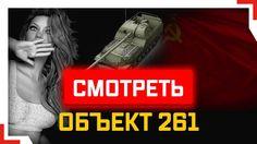 WORLD OF TANKS  OBJECT 261 - 5K УРОНА