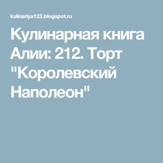 """Кулинарная книга Алии: 212. Торт """"Королевский Наполеон"""""""