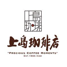 上島珈琲店のロゴ:コーヒー&シガレッツ | ロゴストック