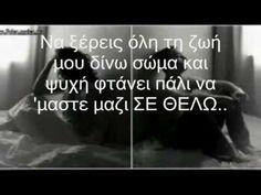 Melina Aslanidou - To lathos (with lyrics) Heaven Music, Greek Music, Series Movies, My Memory, Love Songs, Music Songs, Music Artists, Lyrics, 1