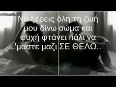 ▶ Melina Aslanidou - To lathos (with lyrics) - YouTube