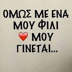 Μου λες δε γίνεται.. Greek Quotes, Looking Back, Lyrics, Thoughts, Motivation, Love, Sayings, Hugs, Kisses