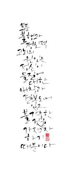 calligraphy_모든 불행과 정신적으로 고뇌의 원인은 정신이 물질에 대한 애착과 결부되어 있고 불가능한 것을 가지고자 하기 때문이다_스피노자