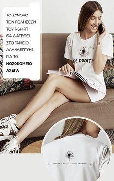 Γυναικεία ρούχα | Access Fashion T Shirt, Supreme T Shirt, Tee Shirt, Tee