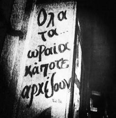 Street art quotes love words ideas for 2019 The Words, Greek Words, Street Art Quotes, Graffiti Quotes, Favorite Quotes, Best Quotes, Love Quotes, 2017 Quotes, Smart Quotes