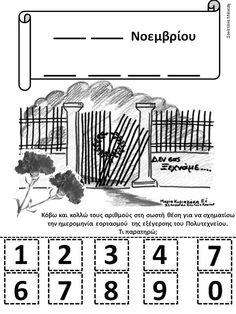 Δραστηριότητες, παιδαγωγικό και εποπτικό υλικό για το Νηπιαγωγείο: 17η Νοεμβρίου στο Νηπιαγωγείο: Φύλλο Εργασίας για τα Μαθηματικά 1st Day, Back To School, November, Classroom, Activities, Writing, Education, Reading, Children