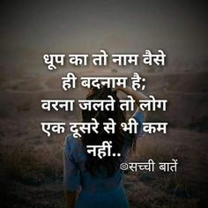 Pin by hazel kapoor on ankahi batein Funny Quotes In Hindi, Motivational Quotes In Hindi, True Quotes, Qoutes, Morning Greetings Quotes, Good Morning Quotes, Love Quotes For Crush, Self Respect Quotes, Some Inspirational Quotes