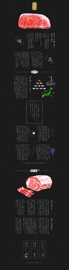 日山特撰・和牛肉 Food Web Design, Menu Design, Page Design, Banner Design, Layout Design, Japan Design, Book Layout, Web Layout, Ui Web