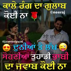 jivan Hindi Quotes, Me Quotes, Laughing Colors, Punjabi Funny, Punjabi Love Quotes, Punjabi Status, Funny Qoutes, Attitude Quotes, Relationship Goals