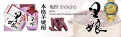 """Vous avez osé tremper vos lèvres dans le saké, oseriez-vous découvrir le """"shôchû""""?  Demain dégustation gratuite de 16h à 18 h !"""