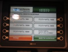 Банкомат Сбербанк: пополнение счета