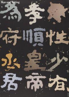 Ikko Tanaka, Man and Writing, 1995 Ikko Tanaka, Objects, Writing, Being A Writer