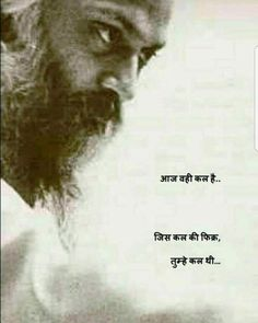 Osho Quotes On Life, Osho Hindi Quotes, Sanskrit Quotes, Hindi Quotes Images, Hindi Words, Love Quotes In Hindi, Good Thoughts Quotes, Reality Quotes, Positive Quotes