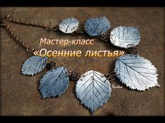 """Video: Master class """"Autumn Leaves"""" - You may want to leave vol. off. #Polymer #Clay #Tutorials"""