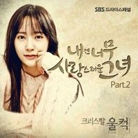 She Is So Loveable OST Part.2 | 내겐 너무 사랑스러운 그녀 OST Part.2 - Ost / Soundtrack, available for download at ymbulletin.blogspot.com