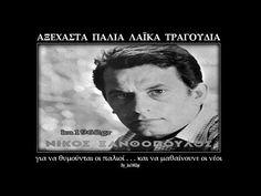palia laika tragoudia - YouTube Greek Music, First Names, Einstein, The Incredibles, Songs, Youtube, Youtubers, Youtube Movies, Music