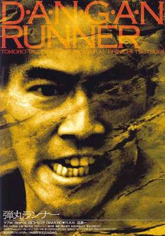 D.A.N.G.A.N. Runner - A low-level restaurant cook's attempt at achieving infamy turns into a chaotic, three-man chase through the shifting city streets.