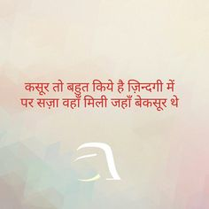 More galleries of love and life quotes in hindi. True Love Quotes, Strong Quotes, Cute Quotes, Hindi Words, Hindi Shayari Love, Hindi Quotes On Life, Friendship Quotes, Urdu Quotes, Deep Words