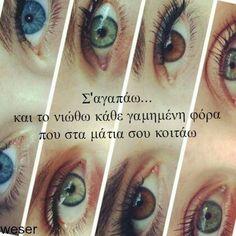 Αυτά τα ματια σου βρε παιδι μου ... ☻ ✿ ☻ Greek Quotes, Me Quotes, My Love, Words, Phone, Tattoos, Life, My Boo, Telephone