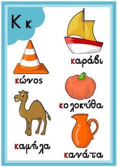 Greek Alphabet Posters by PrwtoKoudouni Greek Alphabet, Type Posters, Teacher Pay Teachers, Teacher Newsletter, Primary School, Alphabet Posters, Kindergarten, Language, Montessori
