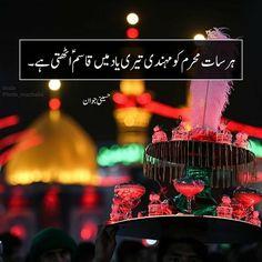 Shahadat Imam Hussain, Muharram Quotes, Ali Quotes, Urdu Quotes, Muharram Poetry, Hazrat Ali Sayings, Imam Hassan, Masjid Al Haram, Karbala Photography