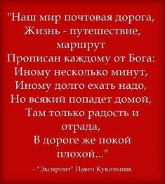 """Отрывок из стихотворения """"Экспромт"""" Павла Васильевича Кукольника."""