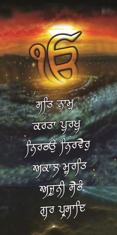 The divine symbol Ik Onkar beautifully depicted in water reflecting the rising sun through the dark ages will add meaning to your wall. It represents the One Supreme Reality or One God – the centre point of Sikh philosophy. Good Morning Flowers Pictures, Good Morning Beautiful Images, Good Morning Picture, Morning Pictures, Morning Images, Guru Granth Sahib Quotes, Sri Guru Granth Sahib, Guru Nanak Ji, Nanak Dev Ji