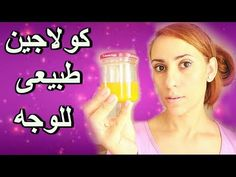 كيف ترجعى الكولاجين لوجهك بشكل طبيعى طريقه مضمونه 💯 ستتمني لو عرفتيها من سنوات - YouTube Beauty Skin, Health And Beauty, Arabic Alphabet For Kids, Cooking Gadgets, Body Treatments, Face And Body, Beauty Hacks, Beauty Tips, Home Remedies