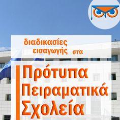 ΠΠΣ, Πρότυπα Πειραματικά Σχολεία, Πρότυπα Πειραματικά Λύκεια, Κέντρο Μελέτης Logos, Logo, A Logo