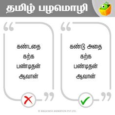 Tamil Proverbs – Truth and … – funny wallpapers backgrounds Gernal Knowledge, General Knowledge Facts, Proverb With Meaning, Tamil Motivational Quotes, Essay Writing Skills, Language Quotes, Comedy Quotes, Qoutes, Postive Quotes